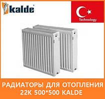 Радиаторы для отопления 22k 500*500 Kalde