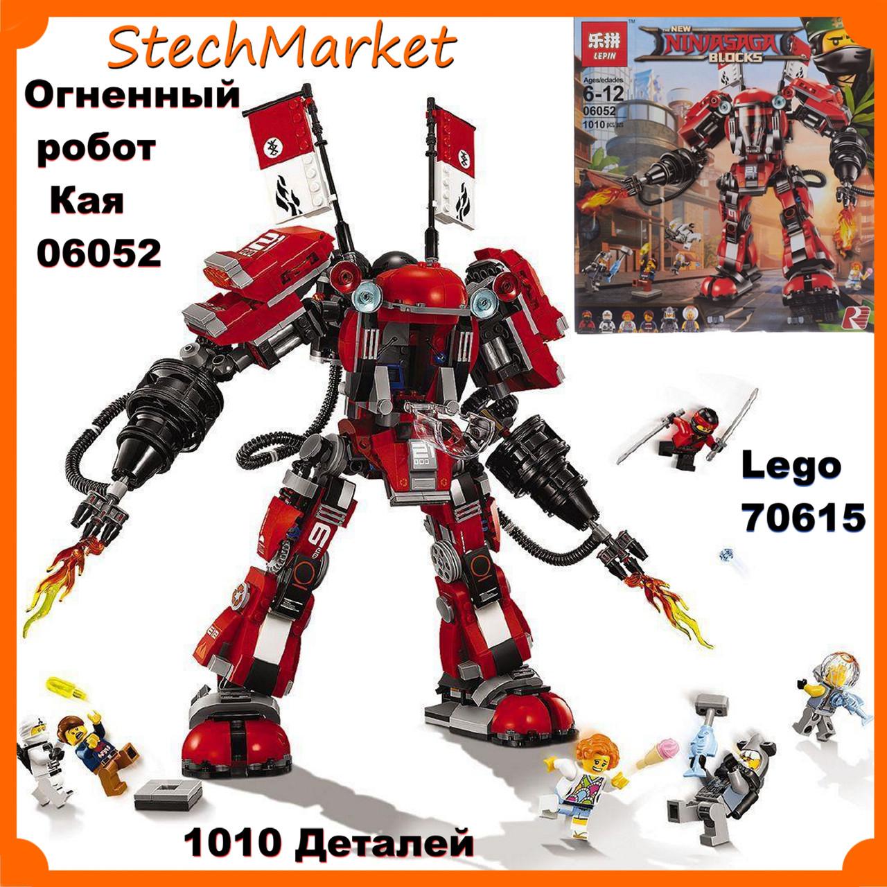 Конструктор Огненный робот Кая (Lepin 06052  (аналог Lego Ninjago Movie 70615))