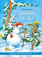 Зимняя сказка.монах Лазарь