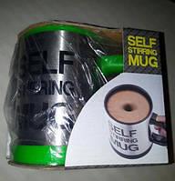 Чашка саморазмешивающаяся SELF STIRRING MUG (кружка мешалка)