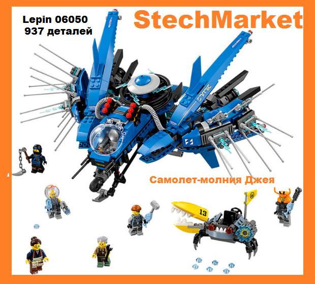 Конструктор Lepin Ninja 06050