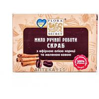Мыло FLORA SECRET (Флора Сикрет) скраб с эфирным маслом корицы и молотым кофе 75 г