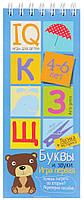 IQ прищепки. Буквы и звуки 4-6 лет