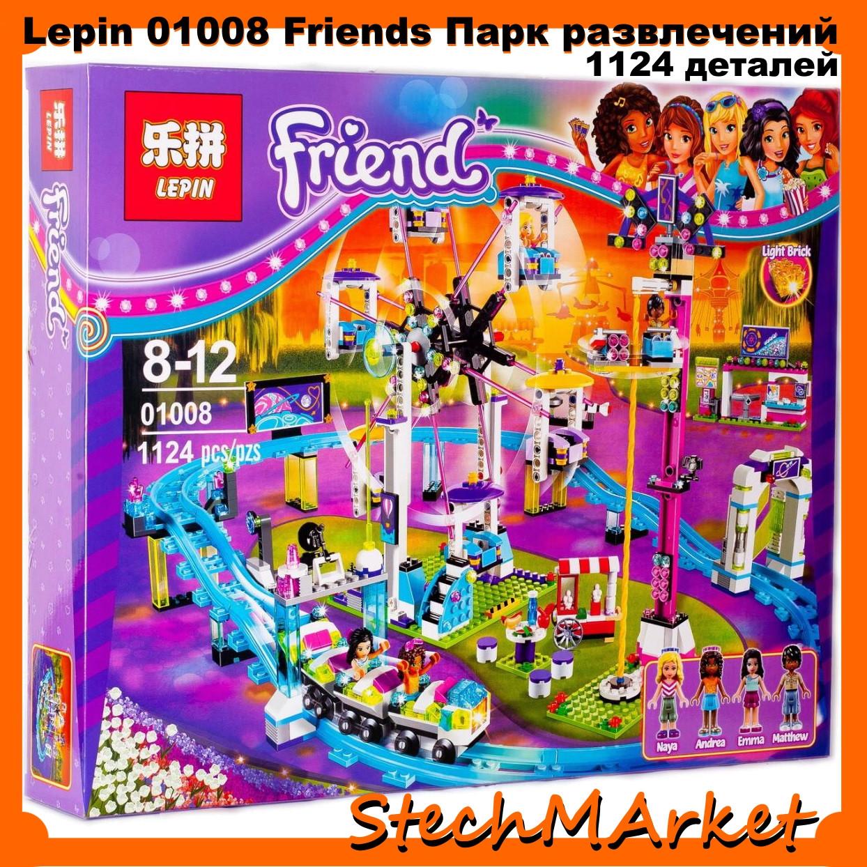 Конструктор Lepin 01008 Friends Парк развлечений
