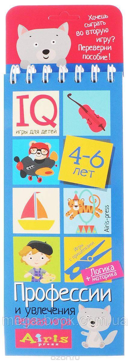 IQ прищепки. Профессии и увлечения 4-6 лет