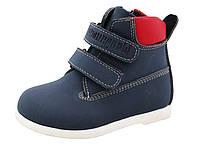 Демисезонные ботинки для мальчика ТМ Шалунишка ортопед