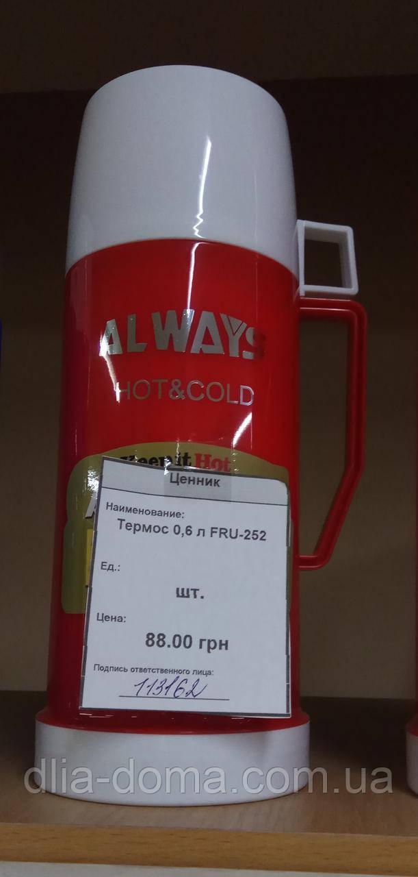 Термос 0,6 л FRU-252