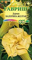 Семена  Дурман (датура) махровый Балерина желтая 3 сем Гавриш