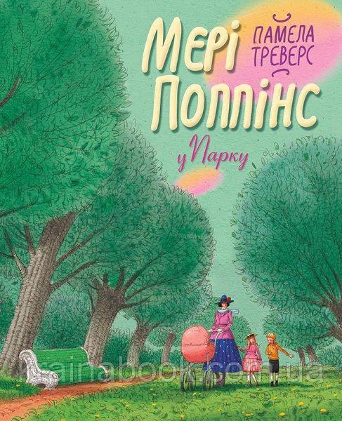 Мері Поппінс у парку. Книга 4. Треверс Памела
