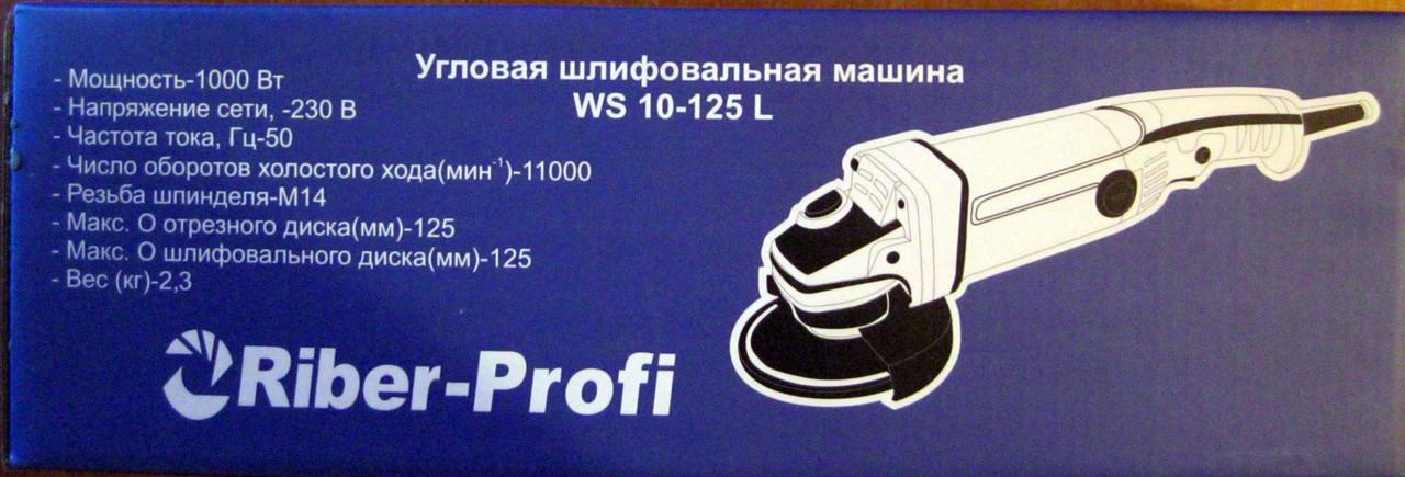 Болгарка Riber-profi Ws 10-125L
