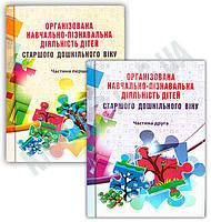 Організована навчально-пізнавальна діяльність дітей старшого дошкільного віку Розробки занять у 2-х частинах О.М. Березіна, О.Л. Цимбалюк Вид: