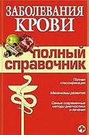 Заболевания крови Полный справочник