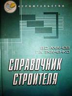 Справочник строителя.11-е изд.