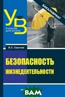 Сергеев В.С. Безопасность жизнедеятельности. Учебник для вузов