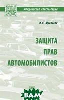 Шувалова И.А. Защита прав автомобилистов