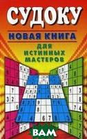 Николаева Юлия Николаевна Судоку. Новая книга для истинных мастеров
