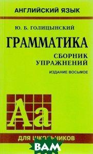 Ю. Б. Голицынский Английский язык. Грамматика. Сборник упражнений