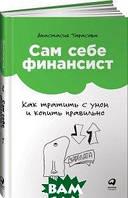 Анастасия Тарасова Сам себе финансист. Как тратить с умом и копить правильно