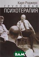К. Роджерс Групповая психотерапия