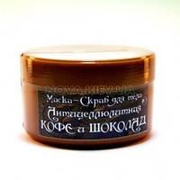 """Cкраб для тела """"Шоколадный"""" кофе и шоколад Шоконат 1000 г"""