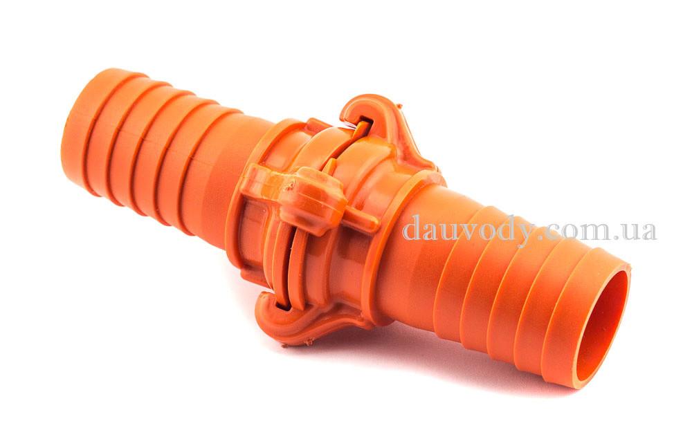 Соединение 32 мм разъемное для поливочного шланга SLD