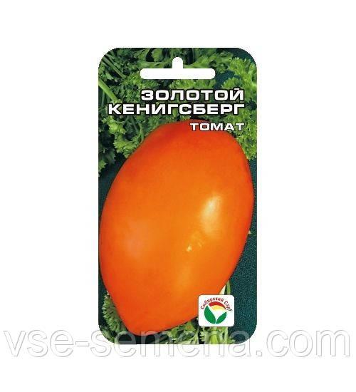 Томат Золотой Кенигсберг, семена