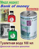 """Мужская туалетная вода 100 мл """"Bank of money"""". Серия от компании ADF - """"100$"""" - """"50 Evro"""" - """"1000 рублей""""."""