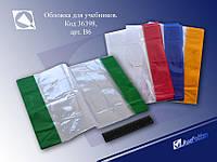 Обложка B6 для дневников 229x339 мм.