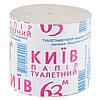Бумага туалетная Киев 63 метра