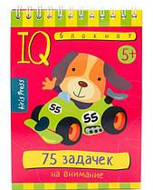 IQ блокнот. 75 задачек на внимание