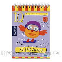 IQ блокнот. 75 рисунков по точкам