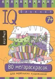 IQ блокнот. 80 мегарозфарбовок для маленьких художників