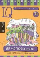 IQ блокнот. 80 мегараскрасок для маленьких художников