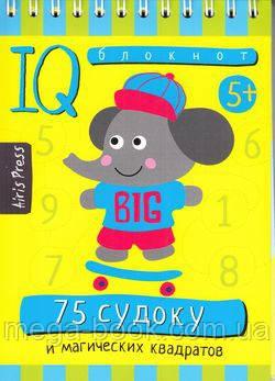 IQ блокнот. 75 судоку и магических квадратов