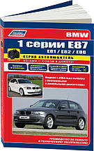 BMW 1 серии Е 87   Е81/ Е82/Е88  Модели  с 2004г.  Руководство по ремонту и обслуживанию