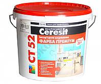 CERESIT СТ-52/10 Краска  10л