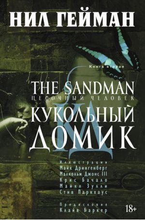 The Sandman. Песочный человек. Кукольный домик. Книга 2. Нил Гейман