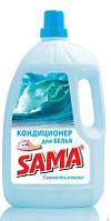 Кондиционер для белья Sama 4л свежесть океана