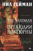 The Sandman. Песочный человек. Прелюдии и ноктюрны. Книга 1. Нил Гейман