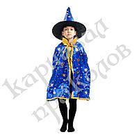 Маскарадный костюм Волшебник (синий), фото 1
