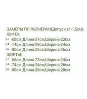Комплект для малышек Артикул 45.1742-17