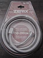 Шланг для душу Zerix 150-200см