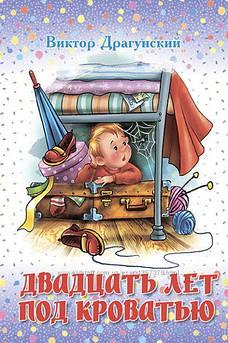 Драгунский В. Двадцать лет под кроватью