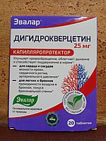 Дигидрокверцетин Эвалар 20 табл Для сердца, сосудов, капилляров, вязкость крови в норме, для легких и бронхов!