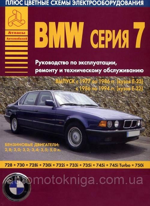 BMW серия 7  Модели: 1977-1986гг. Е23; 1986-1994гг. Е32. Руководство по ремонту