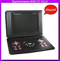 Портативное DVD 121 (12.1),Портативный DVD плеер,портативный двд!Акция