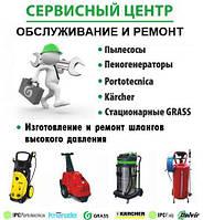 СЕРВИСНЫЙ ЦЕНТР по ремонту и обслуживанию оборудования для автомоек - KARCHER,INTERPUMP,UDOR и других брендов