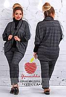 Женский трикотажный костюм-тройка брюки плюс гольф плюс кардиган БАТАЛ
