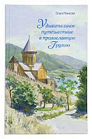 Удивительное путешествие в православную Грузию. Ольга Рожнева, фото 1