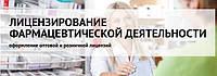 Оформление лицензии на оптовую торговлю медпрепаратами